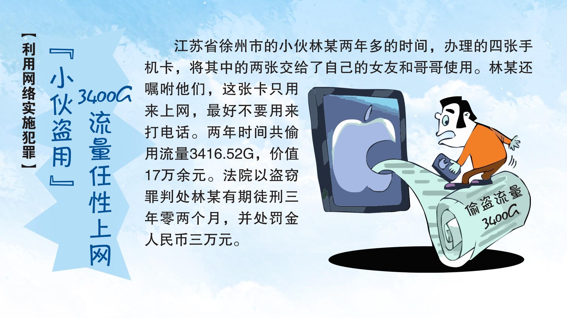 利用网络实施犯罪3.jpg